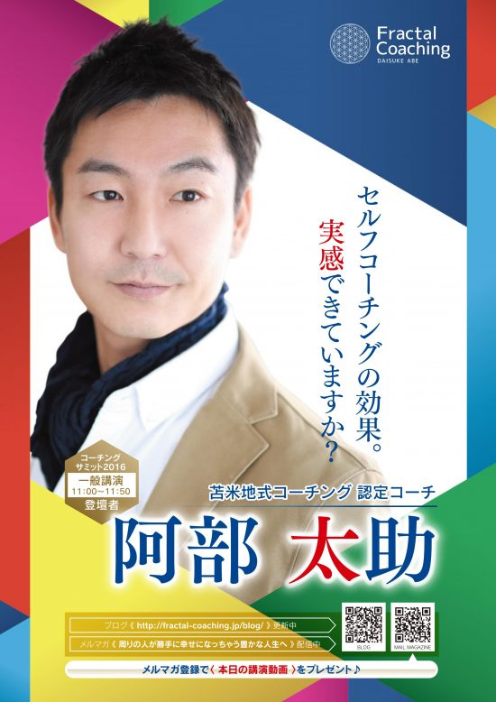 coachingsummit-2016-leaflet-01