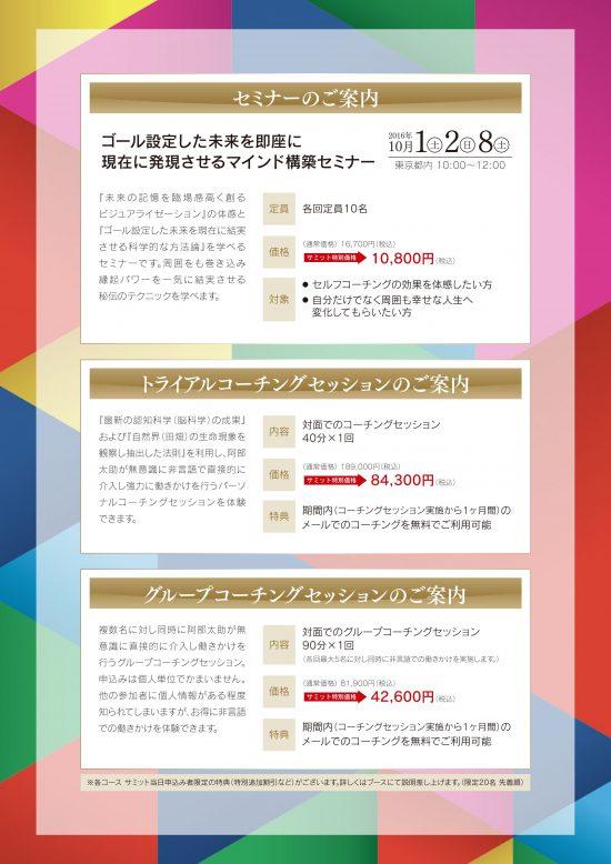 coachingsummit-2016-leaflet-02