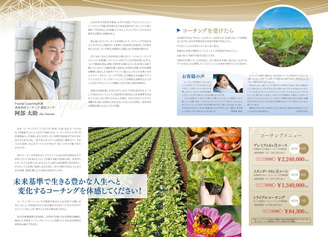 coachingsummit-2016-leaflet-03