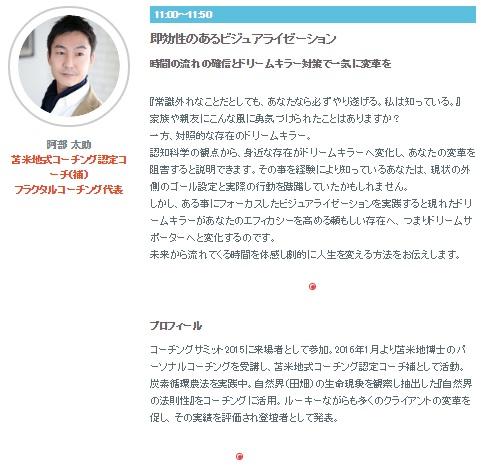 苫米地式コーチング認定コーチ 阿部太助 コーチングサミット2016 講演内容
