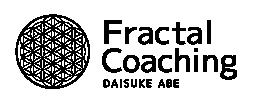苫米地式コーチング 認定コーチ 阿部太助のブログ Fractal Coaching